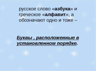 русское слово «азбука» и греческое «алфавит», а обозначают одно и тоже – Букв