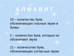10 – количество букв, обозначающих гласные звуки и буквы 2 – количество букв,