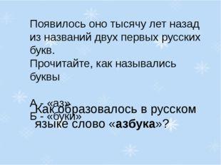 Появилось оно тысячу лет назад из названий двух первых русских букв. Прочитай
