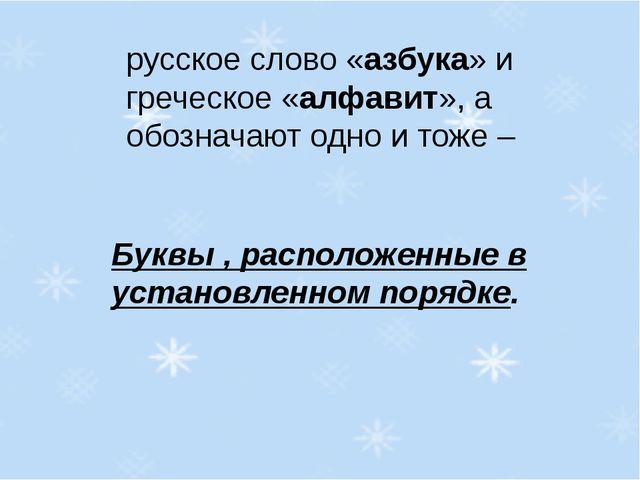 русское слово «азбука» и греческое «алфавит», а обозначают одно и тоже – Букв...