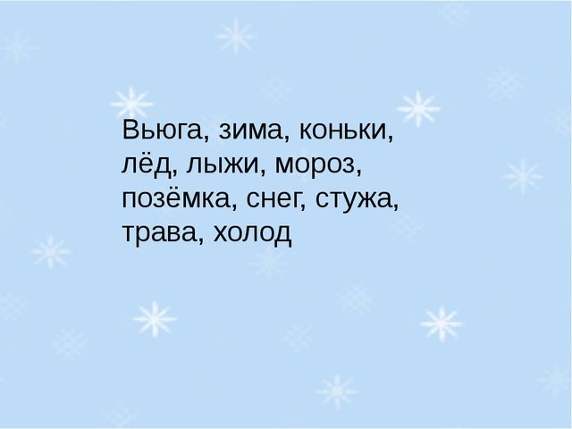 Вьюга, зима, коньки, лёд, лыжи, мороз, позёмка, снег, стужа, трава, холод