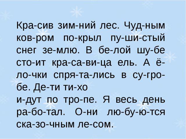 Кра-сив зим-ний лес. Чуд-ным ков-ром по-крыл пу-ши-стый снег зе-млю. В бе-лой...
