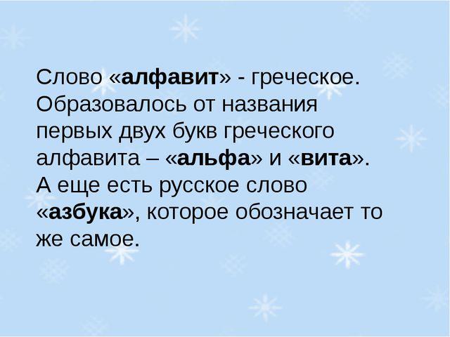 Слово «алфавит» - греческое. Образовалось от названия первых двух букв гречес...