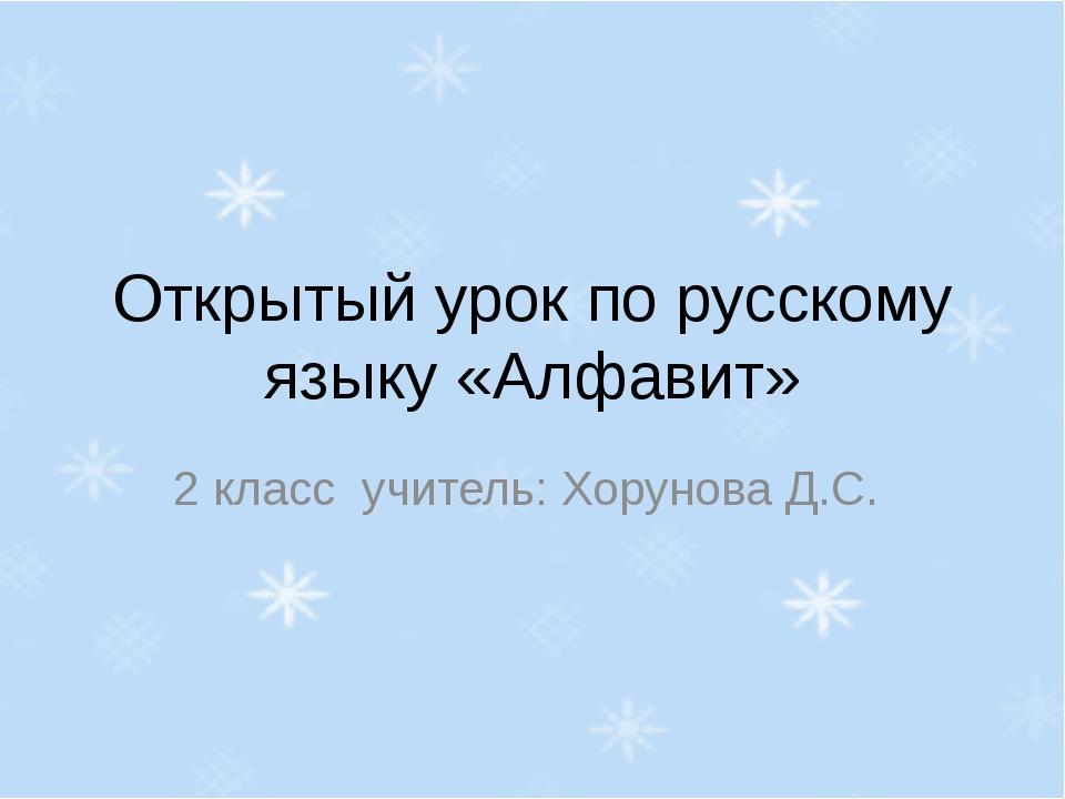 Открытый урок по русскому языку «Алфавит» 2 класс учитель: Хорунова Д.С.
