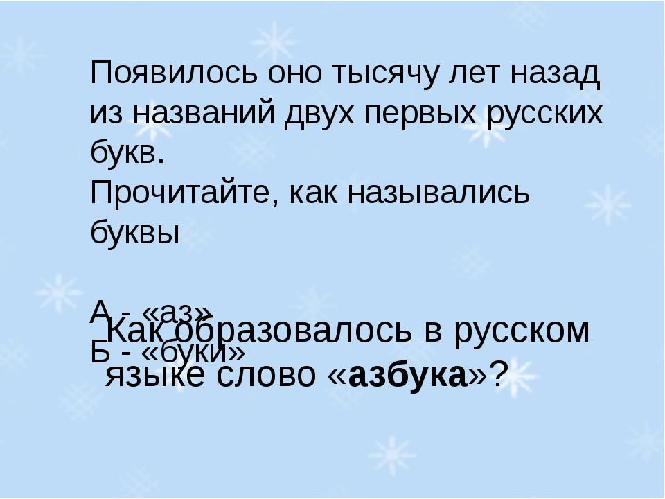 Появилось оно тысячу лет назад из названий двух первых русских букв. Прочитай...