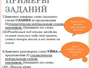 ПРИМЕРЫ ЗАДАНИЙ 7.Замените книжное слово (высокого стиля)СЛАВИЛиз предложен