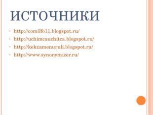 ИСТОЧНИКИ http://comilfo11.blogspot.ru/ http://uchimcauchitca.blogspot.ru/ ht