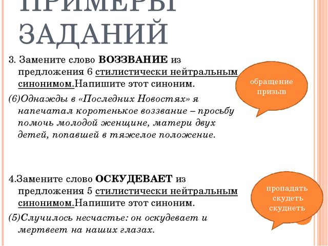 ПРИМЕРЫ ЗАДАНИЙ 3.Замените словоВОЗЗВАНИЕиз предложения 6стилистически не...