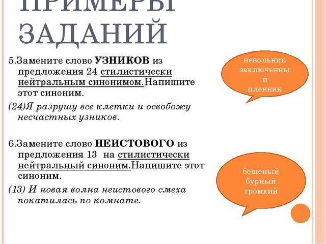 ПРИМЕРЫ ЗАДАНИЙ 5.Замените словоУЗНИКОВиз предложения 24стилистически нейт...