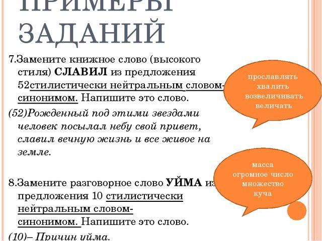 ПРИМЕРЫ ЗАДАНИЙ 7.Замените книжное слово (высокого стиля)СЛАВИЛиз предложен...