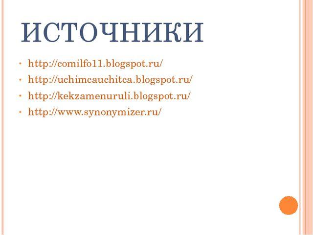 ИСТОЧНИКИ http://comilfo11.blogspot.ru/ http://uchimcauchitca.blogspot.ru/ ht...