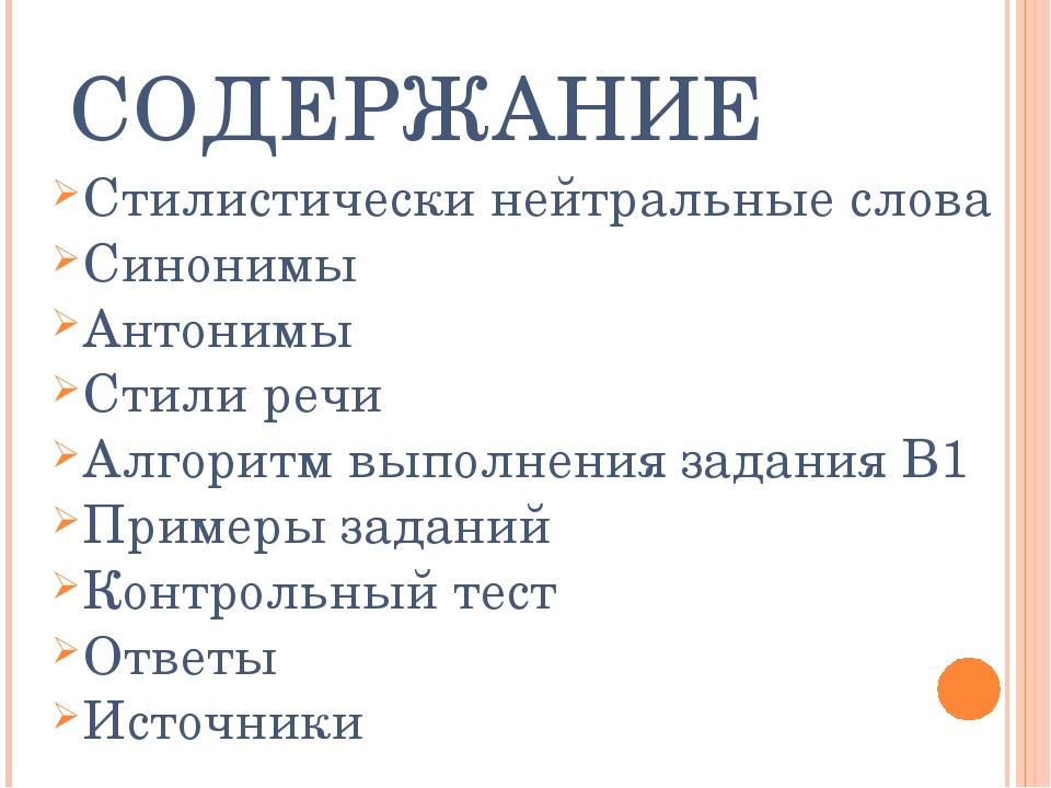 СОДЕРЖАНИЕ Стилистически нейтральные слова Синонимы Антонимы Стили речи Алгор...