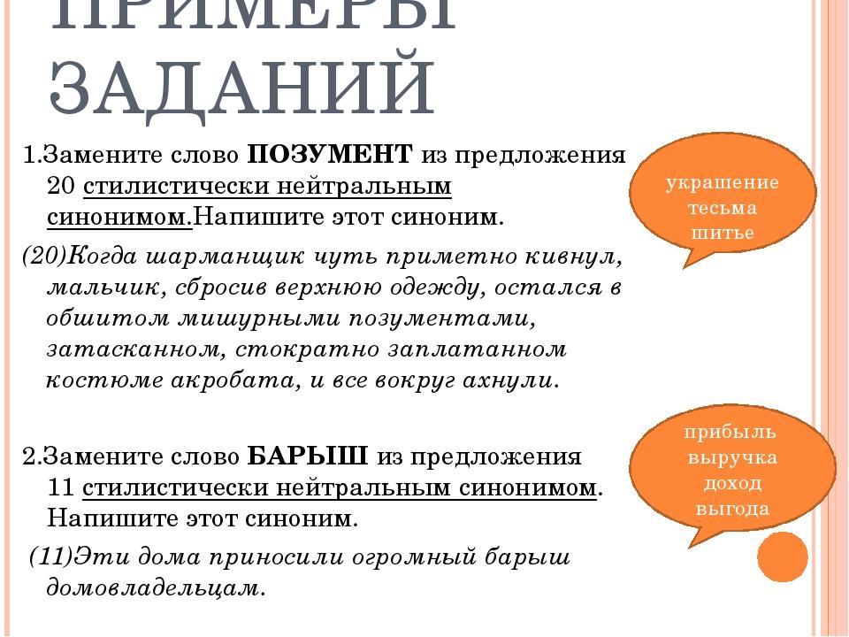 ПРИМЕРЫ ЗАДАНИЙ 1.Замените словоПОЗУМЕНТиз предложения 20стилистически ней...