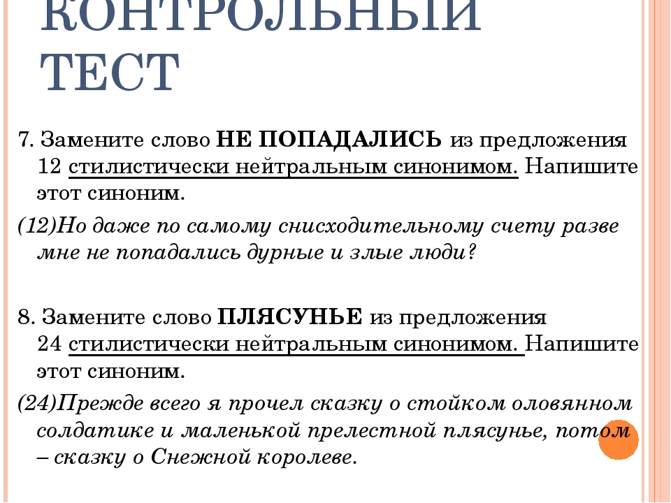 КОНТРОЛЬНЫЙ ТЕСТ 7. Замените словоНЕ ПОПАДАЛИСЬиз предложения 12стилистиче...