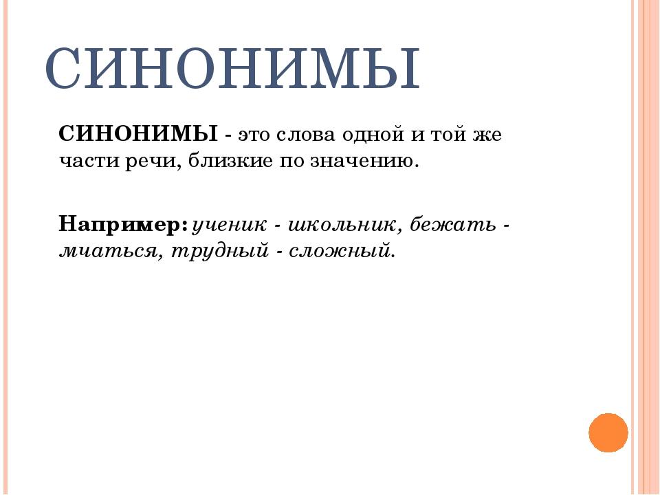 СИНОНИМЫ СИНОНИМЫ- это слова одной и той же части речи, близкие по значению....