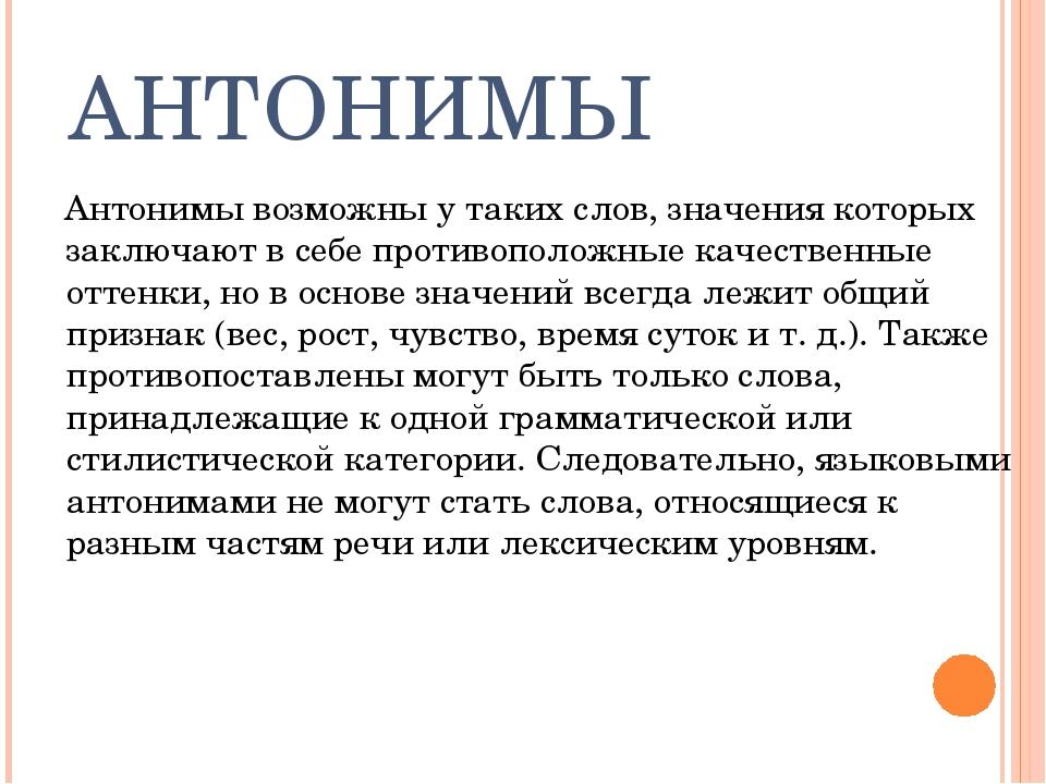 АНТОНИМЫ Антонимы возможны у таких слов, значения которых заключают в себе пр...