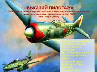 «ВЫСШИЙ ПИЛОТАЖ» Посвящается дважды Герою Советского Союза, лауреату государ