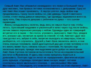 Семьей Амет-Хан обзавелся неожиданно: его повел в Большой театр друг-москвич