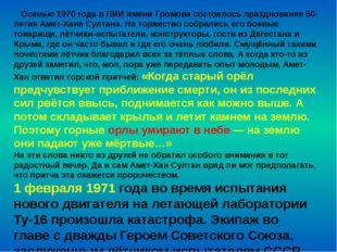 Осенью 1970 года в ЛИИ имени Громова состоялось празднование 50-летия Амет-Х