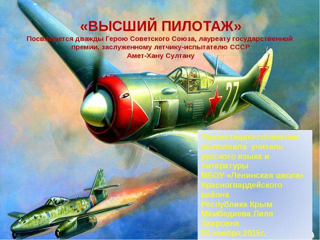 «ВЫСШИЙ ПИЛОТАЖ» Посвящается дважды Герою Советского Союза, лауреату государ...