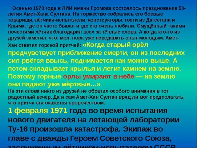 Осенью 1970 года в ЛИИ имени Громова состоялось празднование 50-летия Амет-Х...