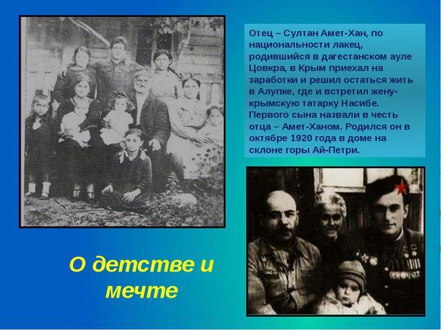Отец – Султан Амет-Хан, по национальности лакец, родившийся в дагестанском ау...