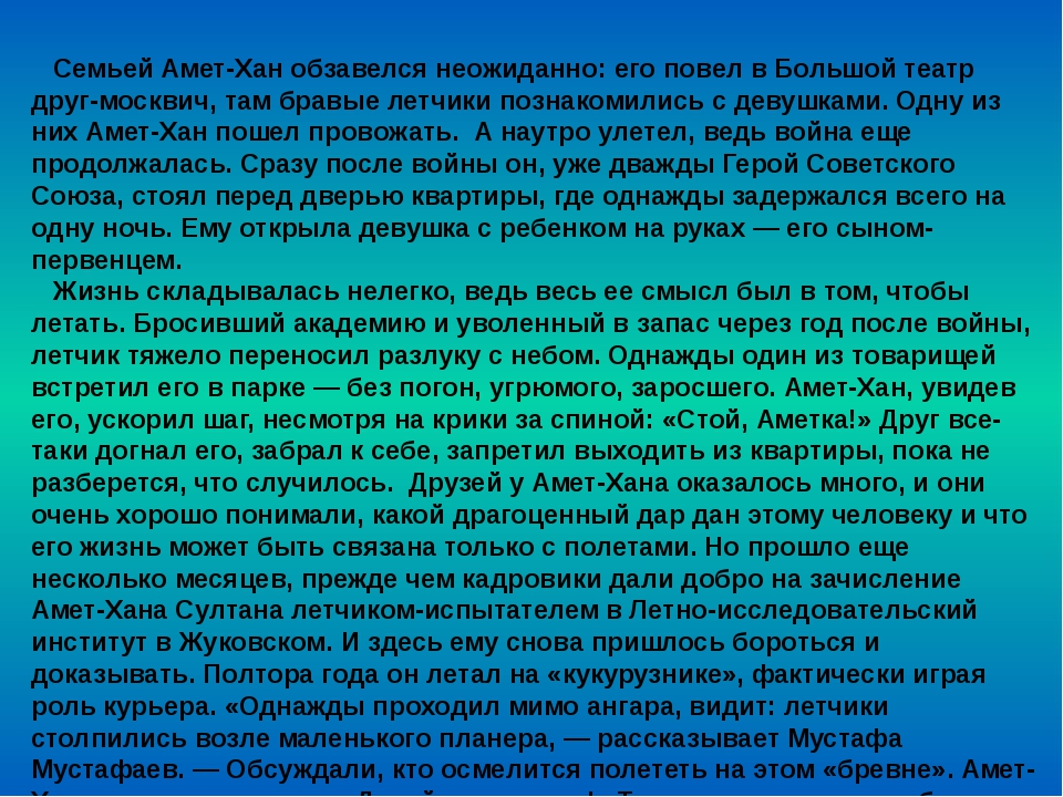 Семьей Амет-Хан обзавелся неожиданно: его повел в Большой театр друг-москвич...