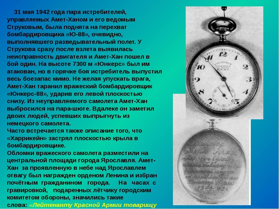 31 мая 1942 года пара истребителей, управляемых Амет-Ханом и его ведомым Стр...