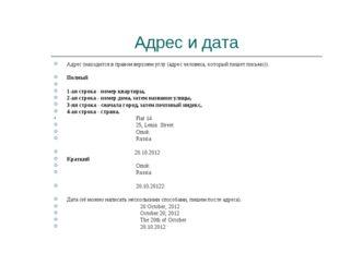 Адрес и дата Адрес (находится в правом верхнем углу (адрес человека, который