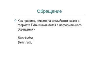 Обращение Как правило, письмо на английском языке в формате ГИА-9 начинается