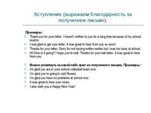 Вступление (выражаем благодарность за полученное письмо). Примеры: Thank you