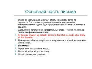 Основная часть письма Основная часть письма включает ответы на вопросы друга