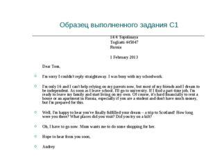 Образец выполненного задания С1 14/4 Topolinaya Togliatti 445047 Russia 1 Fe