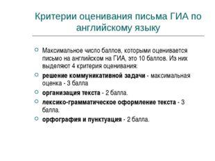 Критерии оценивания письма ГИА по английскому языку Максимальное число баллов