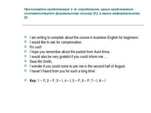Прочитайте предложения 1–8, определите, какие предложения соответствуют форма