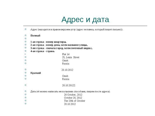 Адрес и дата Адрес (находится в правом верхнем углу (адрес человека, который...