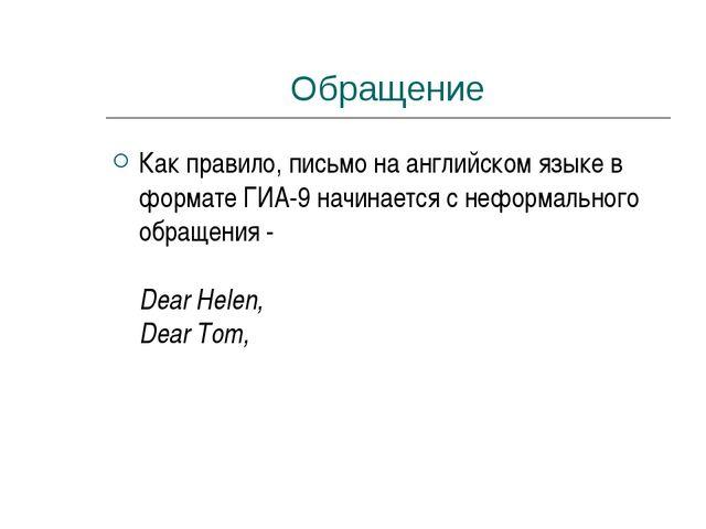 Обращение Как правило, письмо на английском языке в формате ГИА-9 начинается...