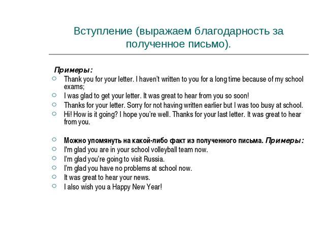 Вступление (выражаем благодарность за полученное письмо). Примеры: Thank you...