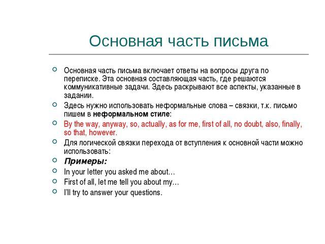 Основная часть письма Основная часть письма включает ответы на вопросы друга...