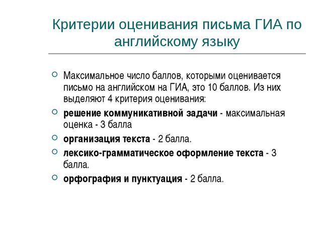 Критерии оценивания письма ГИА по английскому языку Максимальное число баллов...