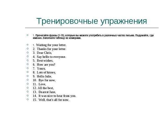 Тренировочные упражнения 1. Прочитайте фразы (1-15), которые вы можете употре...