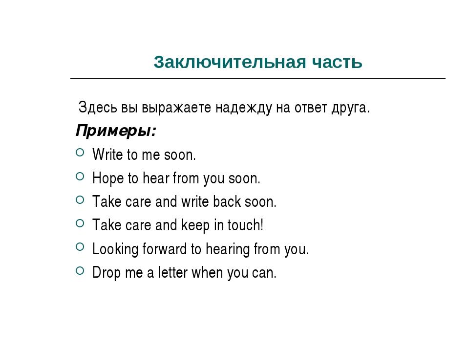 Заключительная часть Здесь вы выражаете надежду на ответ друга. Примеры: Writ...
