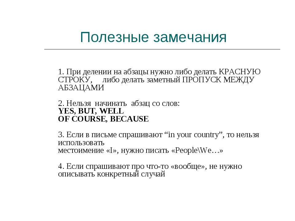 Полезные замечания 1. При делении на абзацы нужно либо делать КРАСНУЮ СТРОКУ...