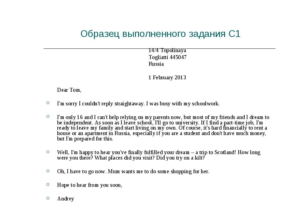 Образец выполненного задания С1 14/4 Topolinaya Togliatti 445047 Russia 1 Fe...