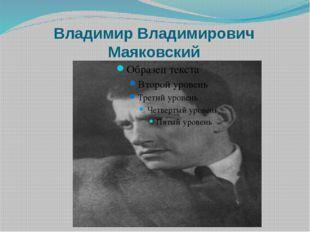 Владимир Владимирович Маяковский