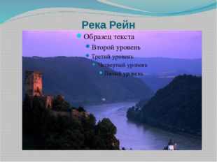 Река Рейн
