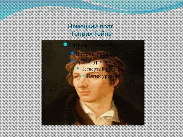 Немецкий поэт Генрих Гейне