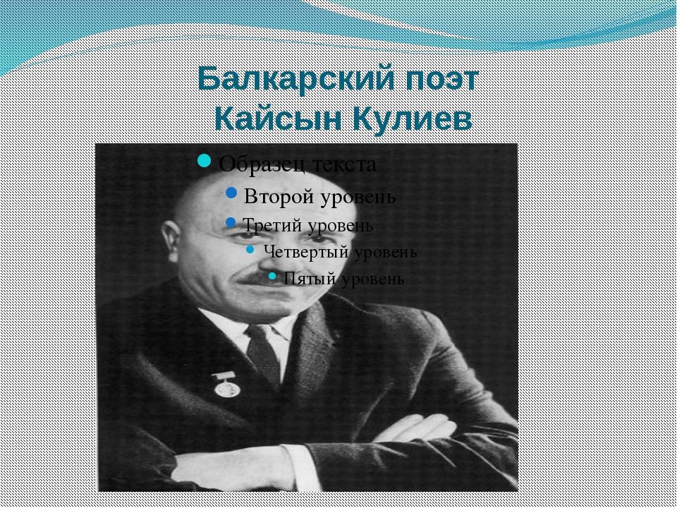 Балкарский поэт Кайсын Кулиев