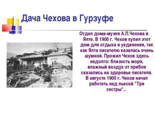 Дача Чехова в Гурзуфе Отдел дома-музея А.П.Чехова в Ялте. В 1900 г. Чехов куп