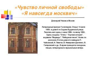 «Чувство личной свободы» «Я навсегда москвич» Дом-музей Чехова в Москве Литер